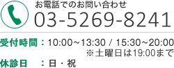 03-5269-8241